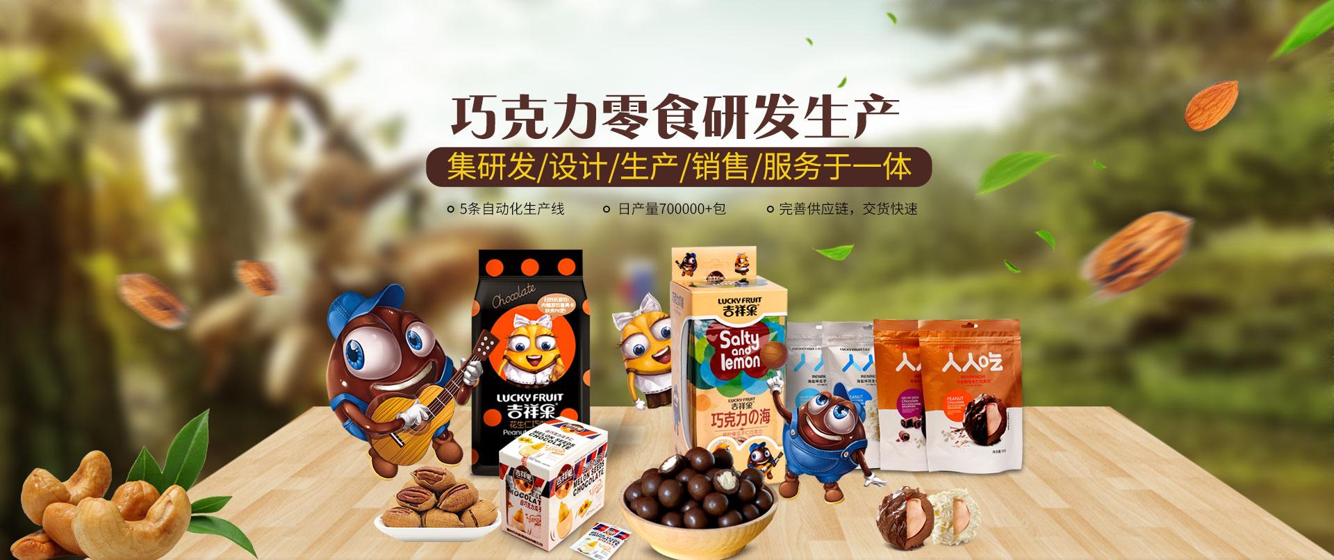 吉祥果-专注巧克力零食研发设计生产