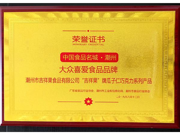 大众喜爱食品品牌证书